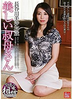 The Beautiful Auntie Misa Hasegawa, Age 35 Download