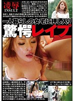 Surprise Rape in a Girl's Home Download