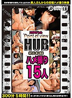 Erotic POV Hub Digging For Carefully Selected Amateurs POV - 15 People Download