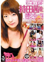 10 Supervised Amateurs Compare By Taking Lewd Pictures! 下載