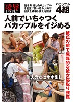 Couple Flirts And Teases Each Other Sexually In Public Download