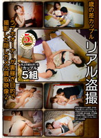 Age Difference Couple Real Voyeur Love Hotel Owner's Secret Cameras Raw Footage Leaked! 2 下載