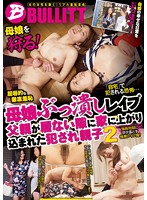 Mother And Daughter Rape Parent And Child Violated While The Father Is Gone 2 下載
