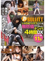 Innocent Girls Give Crouching Panty Shots - Their Sexual Instincts To Wild And We Score - Four Hour Deluxe 下載