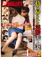 Dead Drunk Beautiful Married Women Carried Home: 4 Hours 2 下載