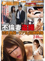 Peeping On Cheating Wives - Real Recordings Of Lusty Cuckolders 240 Minutes Download