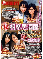 Super Secret Leaked Videos We Show You Everything, From When They Meet At An Izakaya Bar To When They Get Taken Home To Getting Raped And Fucked Download
