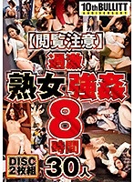 【閲覧注意】過激熟女強姦8時間30人([Viewer Discretion Advised] Extreme. The Rape Of Mature Women. 8 Hours. 30 Women.) 下載