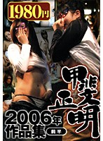 True Results of 2006 Performances. First Half Download