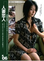 Total Coverage Caught On Tape. Married woman's lover #06: Married Woman Yukari (35 Years Old) Download