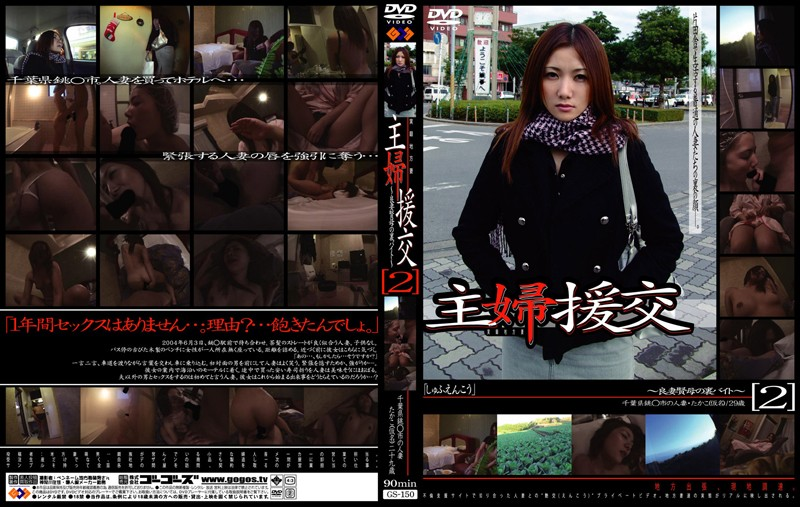 GS-150 Housewife Escorts - This Dutiful Wife and Devoted Mother Has a Secret Job - 2