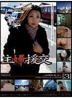 Housewife Escorts - This Dutiful Wife and Devoted Mother Has a Secret Job - 3 下載
