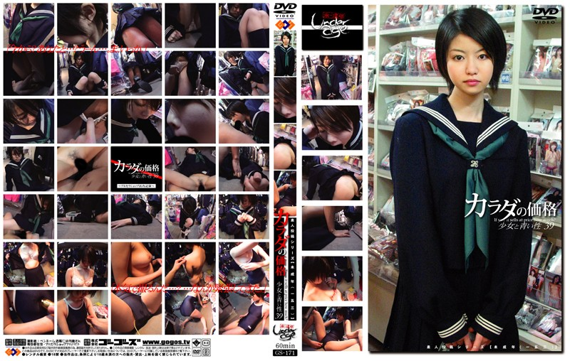 GS-171 Barely legal (153) A Body's Price: Amateur Sex With a Barely Legal Girl 39