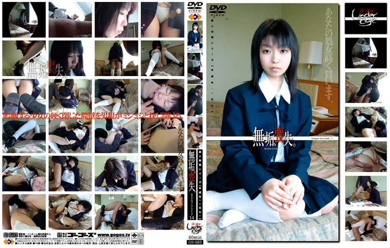 GS-182 Barely legal (157) She Forfeits Her Purity #14