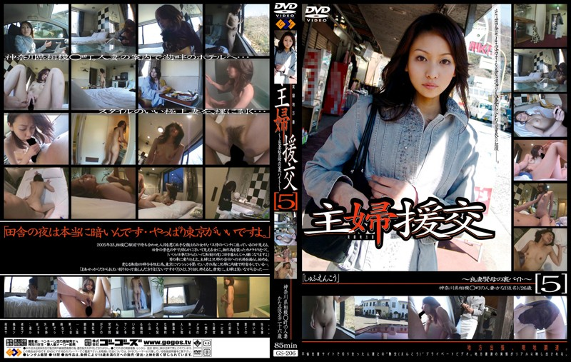 GS-206 Bytes To The Back Of The Dutiful Wife And Devoted Mother - Compensated Dating Housewife [5]