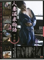 Married Women Hot Spring Tale Part 4 下載