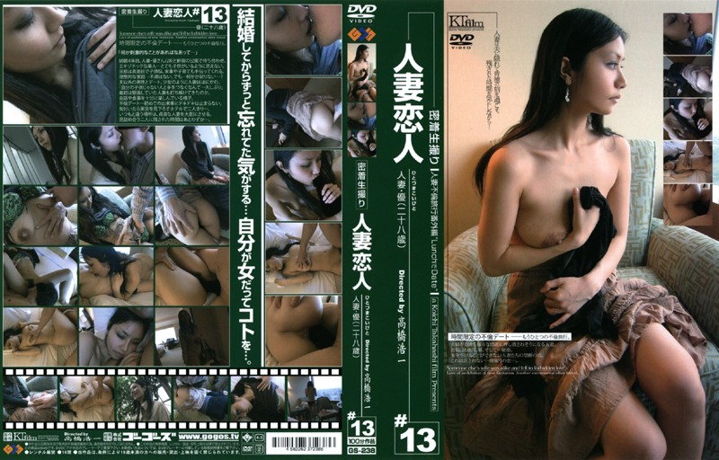 GS-238 Total Coverage Caught on Tape. Married Woman's Lover #13. Yu Married and 28 Years Old