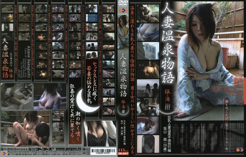GS-247 Married Women Hot Spring Tale Part 5