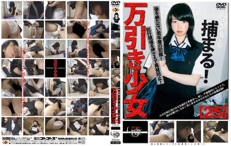 GS-253 Under Age 184 Shoplifting Teen 25