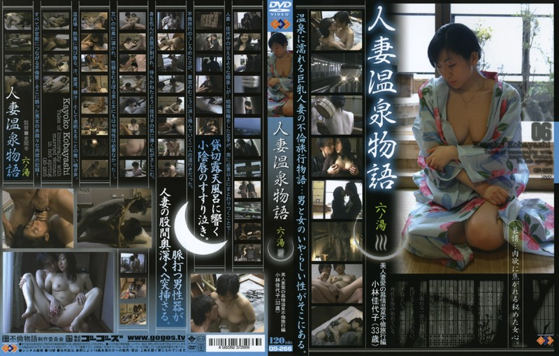 GS-266 javguru Married Women Hot Spring Tale Part 6