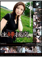 Housewife Escorts - A Good Wife and Wise Mother's Secret Job 8 下載