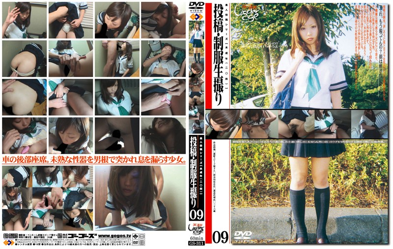 GS-311 jav watch Barely Legal (204) Submission Live Footage Taken In Uniform 09