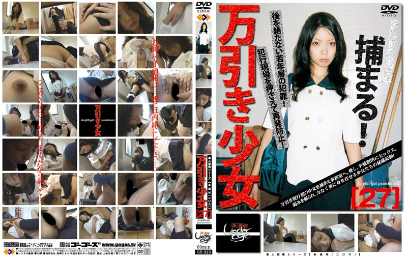 GS-313 Barely Legal (206) Shoplifter Girl 27
