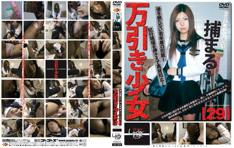GS-353 japan hd porn Barely Legal (218) Shoplifter Girl 29