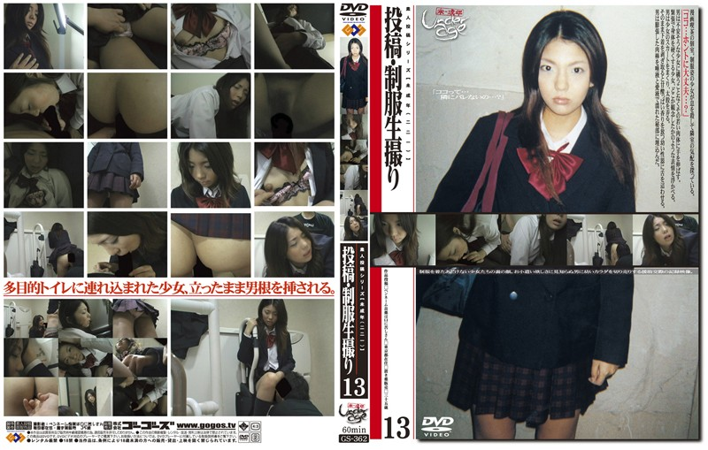 GS-362 JavWhores Barely Legal (221) Submission Live Footage Taken In Uniform 13
