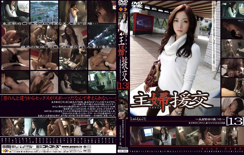 GS-365 download or stream.