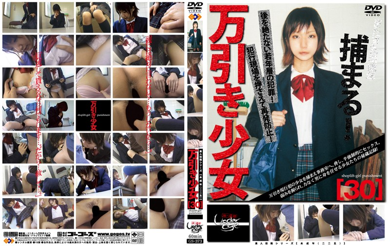 GS-373 Barely Legal (225) Shoplifter Girl 30