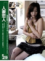 Total Coverage Caught On Tape. Married Woman's Lover #29 Married Woman Natsuko (35) Download