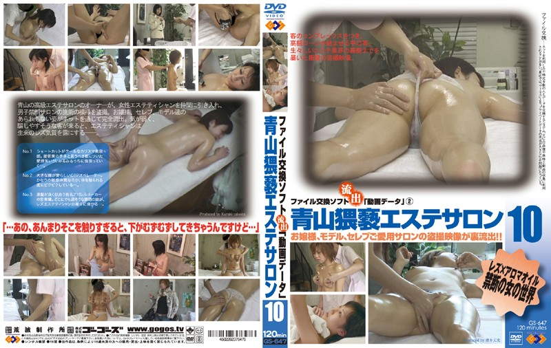GS-647 Sweet Torture Salon 10 - Voyeur, Massage Parlor, Lesbian, Fingering