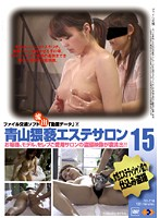 Sweet Torture Salon 15 Download