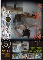 Married Woman Massage Voyeur At Famous Hot Spring 5 Download