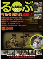 Voyeurism in a Long-Established Famous Japanese Style Inn Published Even in Rurubu 2 Download
