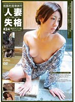 The Momentary Desires of the Wife #24 Download
