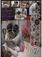 Voyeur At the Hot Springs, Married Woman Massage 7 Download