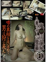 Married Woman Massage Voyeur At Famous Hot Spring 11 Download