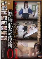 Shameful Clinic with Perverted Female Doctor 01 Download