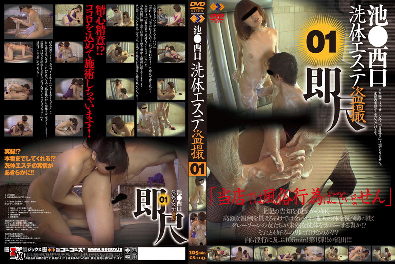 GS-1143 download or stream.