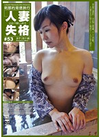 The Momentary Desires of the Wife #53 Download