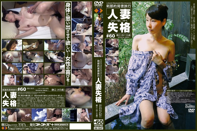 GS-1347 JavLeak The Momentary Desires of the Wife #60