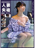 The Momentary Desires of the Wife #62 下載