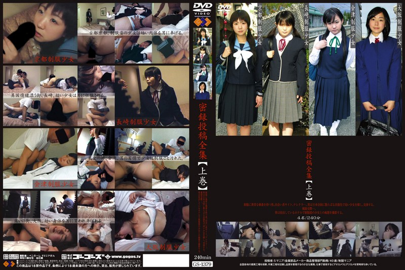 GS-1379 download or stream.
