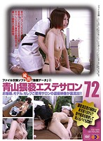 Sweet Torture Salon 72 Download
