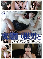 Barely legal (5*6) Perverted Hung Man & A Shaved Schoolgirl in Uniform 08 Download