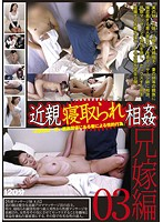 Incestuous Adultery - Sister-In-Law Edition 03 Download