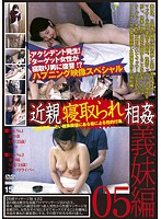 Incestual Cuckolding Adultry Little Sister-In-Law Edition 05 Download