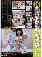 Perverted Massage Clinic 47 Download